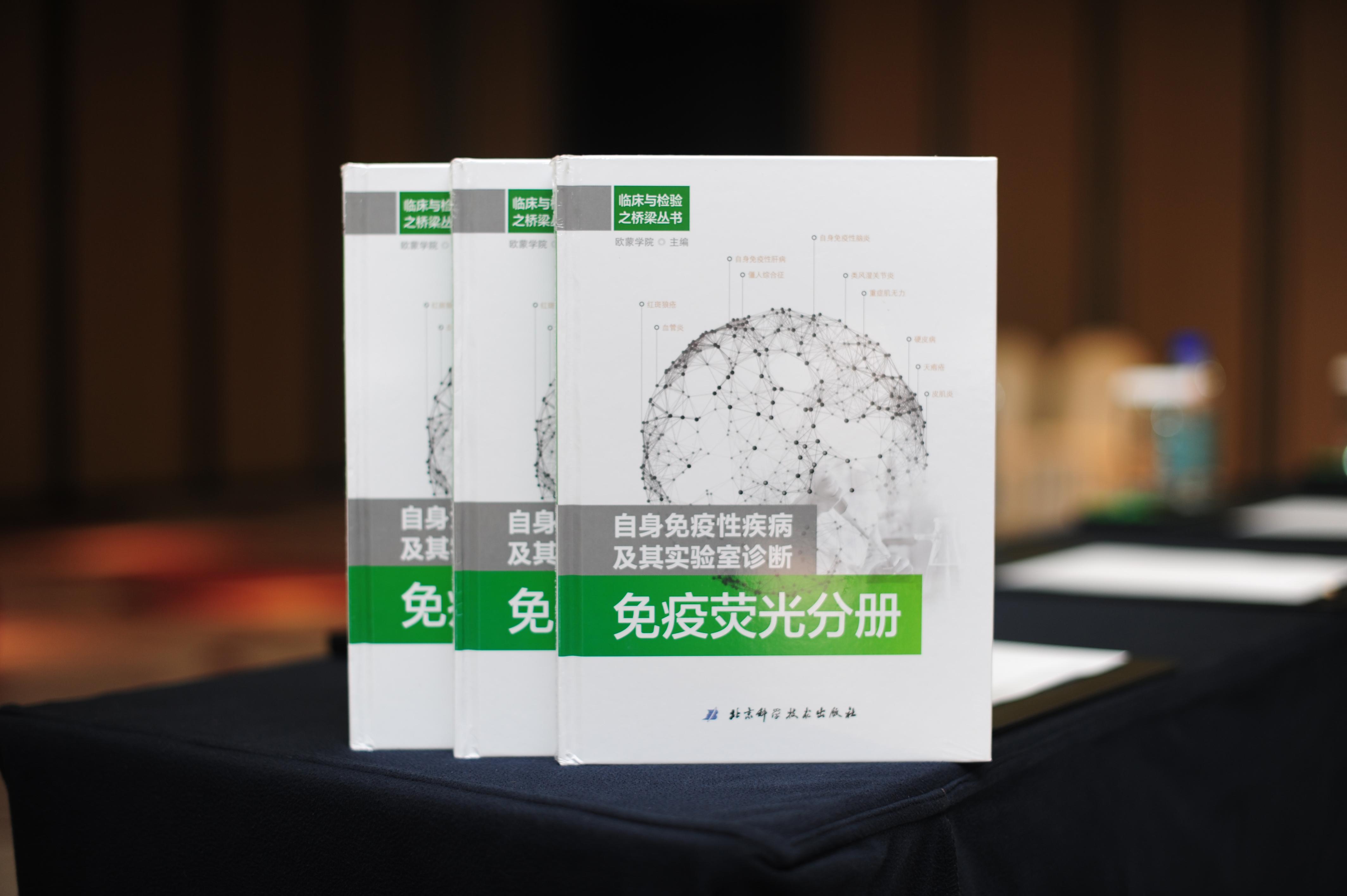 欧蒙集团成立三十周年活动序曲在全国检验年会唱响图片